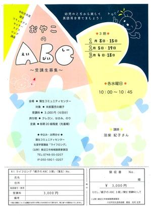 R1蒲生ABC3期.jpg