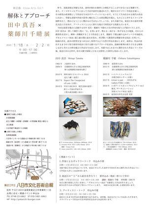 (画像)R1_展示事業チラシ裏.jpg