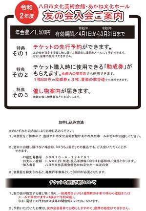 友の会入会のご案内 [更新済み]2020改.jpg