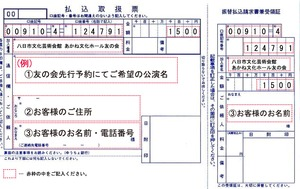 友の会払込取扱票例2.jpg
