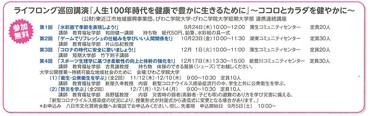 R2後期巡回講演びわこ学院大学.jpg