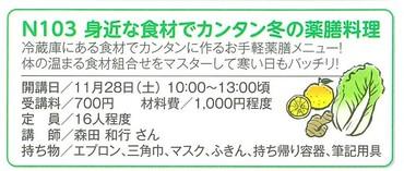 R2後期N103薬膳料理.jpg