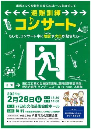 避難訓練コンサート.jpg