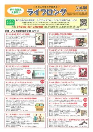 20210812koukichirashi-0001.jpg