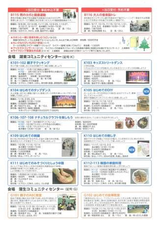 20210812koukichirashi-0002.jpg
