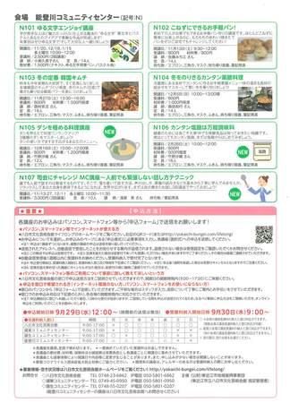 20210812koukichirashi-0004.jpg