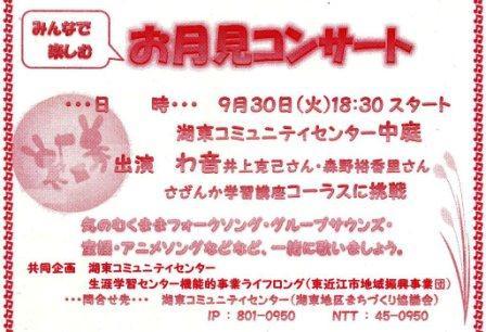 20140930otukimichirashi3.jpg