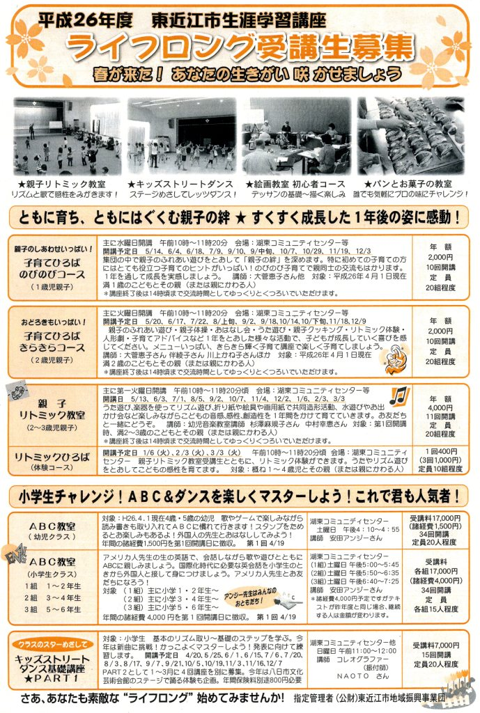 2014bosyuchirashi001.jpg