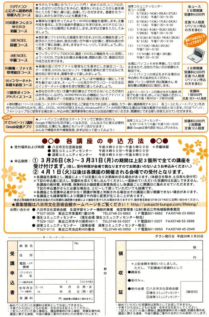 2014bosyuchirashi004.jpg