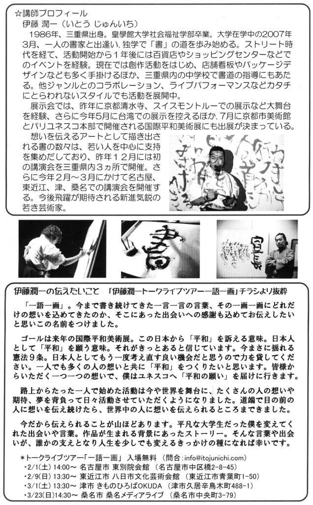 Itojunichichirashi.ura(1).jpg