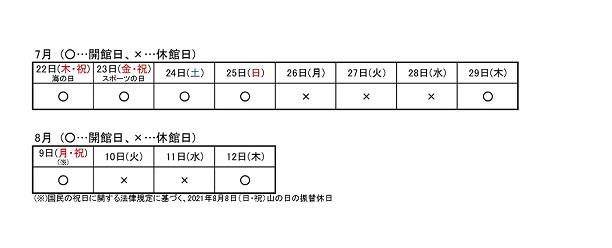 2021年の祝日移動に伴う、会館の休館日(表).jpg