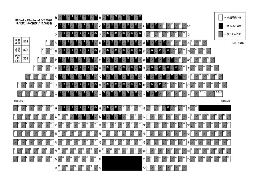 8.15確定版 826aska座席表 sizechange.jpg