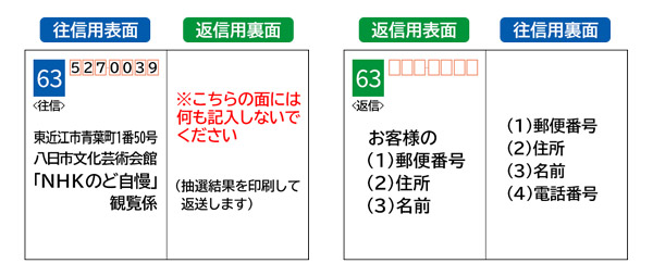 NHK観覧申し込みハガキ.jpg